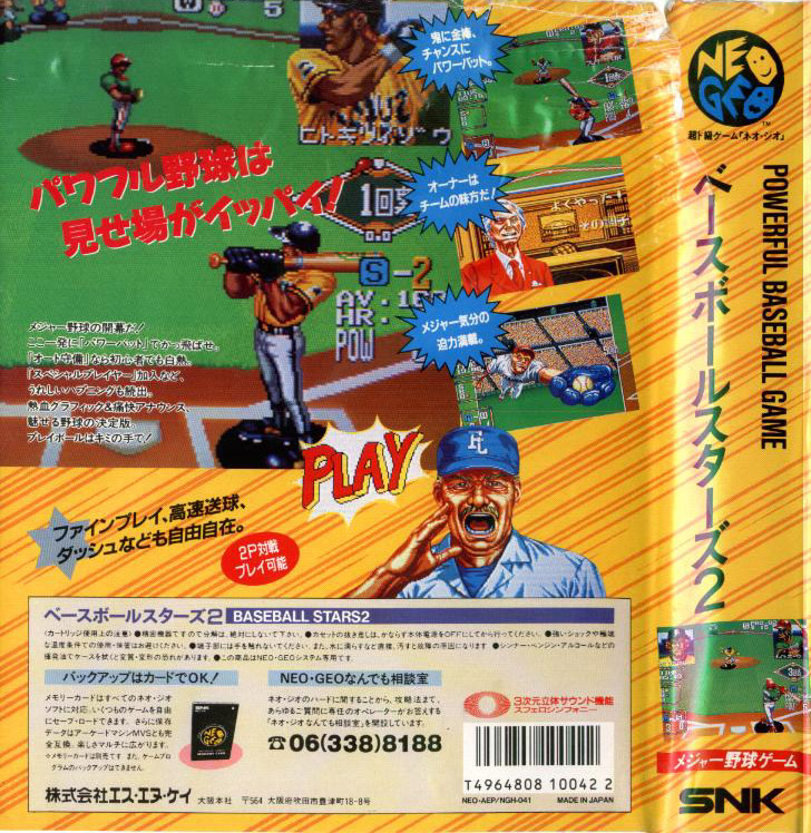 2020 Super Baseball (Jap) (Front) (Back)